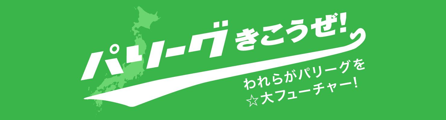 パ・リーグきこうぜ!
